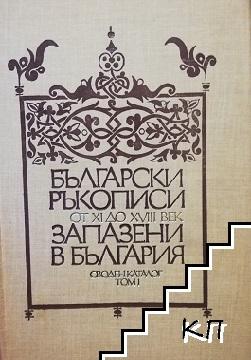 Български ръкописи от XI до XVIII век, запазени в България. Том 1