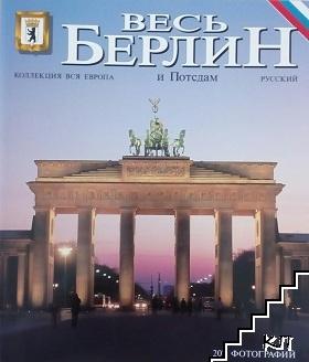Весь Берлин и Потсдам