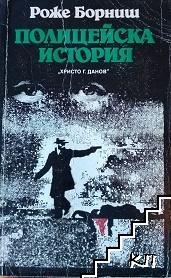 Полицейска история