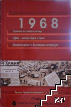 1968: Годината на гневното слънце. София - между Париж и Прага. Пражката пролет и българската култура