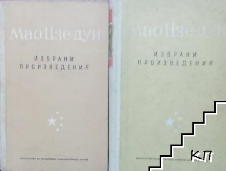 Избрани произведения в четири тома. Том 1-4 (Допълнителна снимка 1)