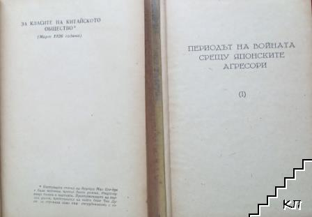 Избрани произведения в четири тома. Том 1-4 (Допълнителна снимка 2)