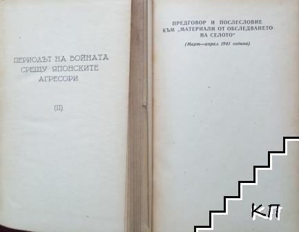 Избрани произведения в четири тома. Том 1-4 (Допълнителна снимка 3)