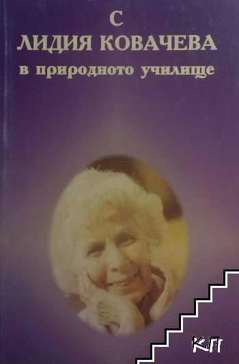 С Лидия Ковачева в природното училище