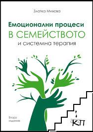 Емоционални процеси в семейството и системна терапия