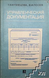 Управленческая документация