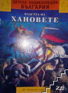 Детска енциклопедия България в дванадесет книги. Книга 3: Властта на хановете