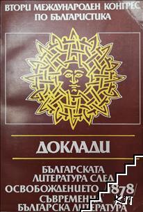 Доклади. Българската литература след освобождението 1878. Съвременна българска литература