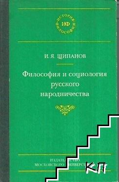 Философия и социология русского народничества