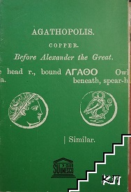 Agathopolis. Сopper. Before alexander the great