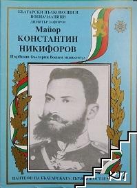 Майор Константин Никифоров