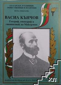 Васил Кънчов