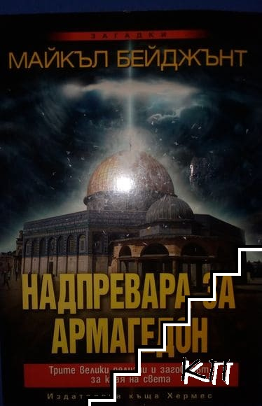Надпревара за Армагедон