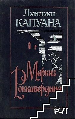 Маркиз Роккавердина