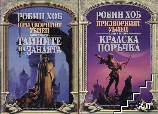 Придворният убиец. Книга 1-3