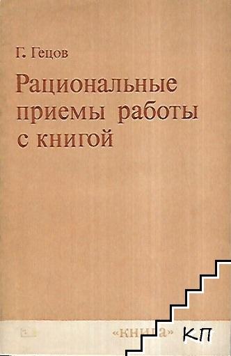 Рациональные приемы работы с книгой
