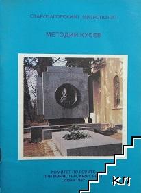 Старозагорският метрополит Методий Кусев