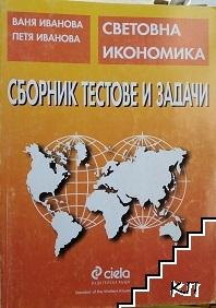 Сборник тестове и задачи по световна икономика