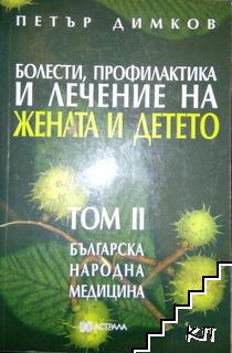 Българска народна медицина. Том 2: Болести, профилактика и лечение на жената и детето