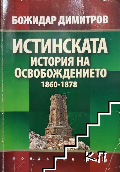 Истинската история на Освобождението 1860-1878