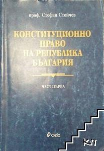 Конституционно право на Република България. Част 1