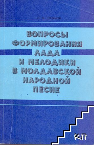 Вопросы формирования лада и мелодики в молдавской народной песне
