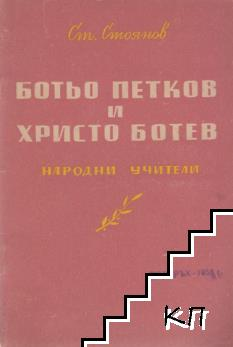 Ботьо Петков и Христо Ботев