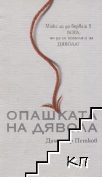 Опашката на дявола