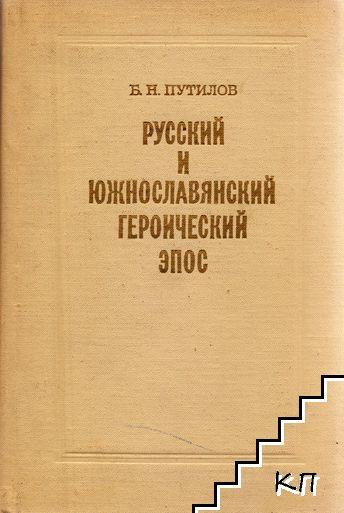 Русский и южнославянский героический эпос