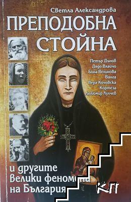 Преподобна Стойна и другите велики феномени на България