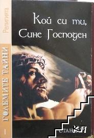 Големите тайни. Книга 1: Кой си ти, Сине Господен