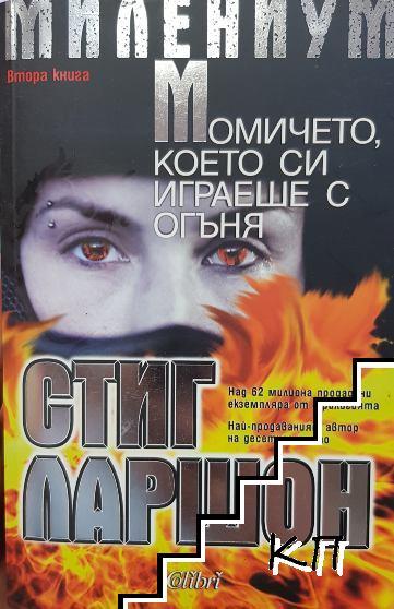 Милениум. Книга 2: Момичето, което си играеше с огъня