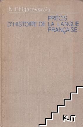 Precis d'histoire de la langue Française / История французского языка