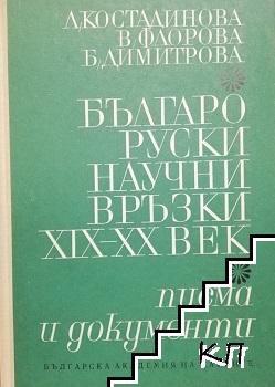 Българо-руски научни връзки XIX-XX век