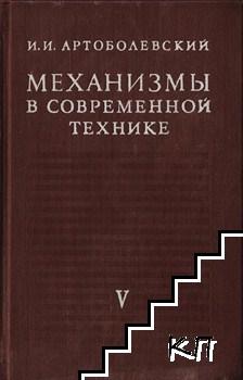 Механизмы в современной технике в семи томах. Том 5
