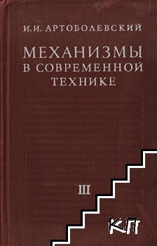 Механизмы в современной технике в семи томах. Том 3