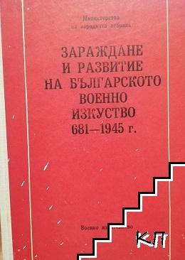 Зараждане и развитие на българското военно изкуство 681-1945 г.
