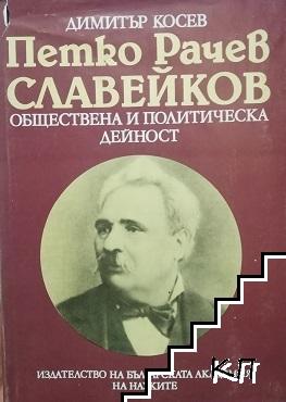 Петко Рачев Славейков. Обществена и политическа дейност
