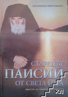 Старецът Паисий от Света гора