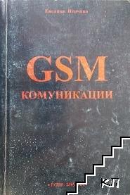 GSM комуникации