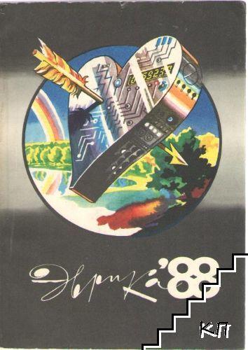 Эврика '88