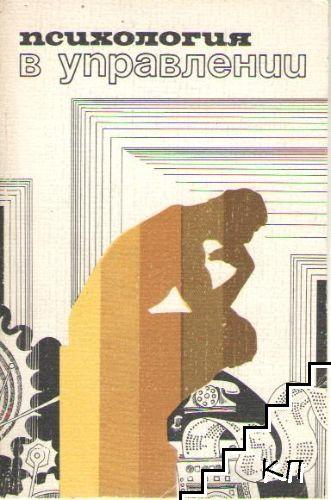 Психология в управлении