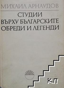 Студии върху българските обреди и легенди. Том 1