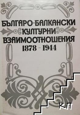 Българо-балкански културни взаимоотношения 1878-1944