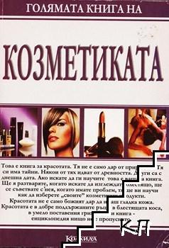 Голямата книга на козметиката