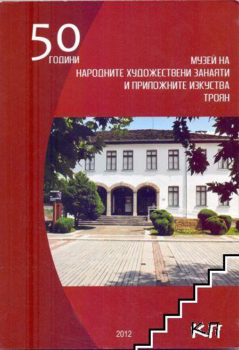 50 години музей на народните художествени занаяти и приложните изкуства - Троян