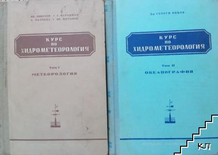 Курс по хидрометеорогия в два тома. Том 1-2