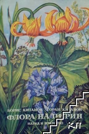Флора на Пирин