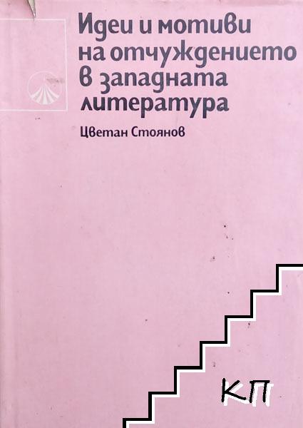 """Идеи и мотиви на отчуждението в западната литература. Том 1: От """"Робинзон"""" до """"Манифеста"""" 1719-1848"""