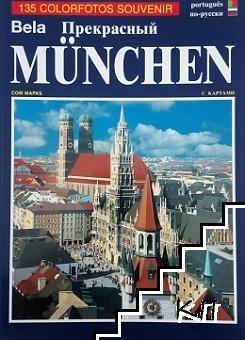 Прекрасный Munchen
